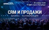 Бизнес конференция CRM и продажи от amoCRM