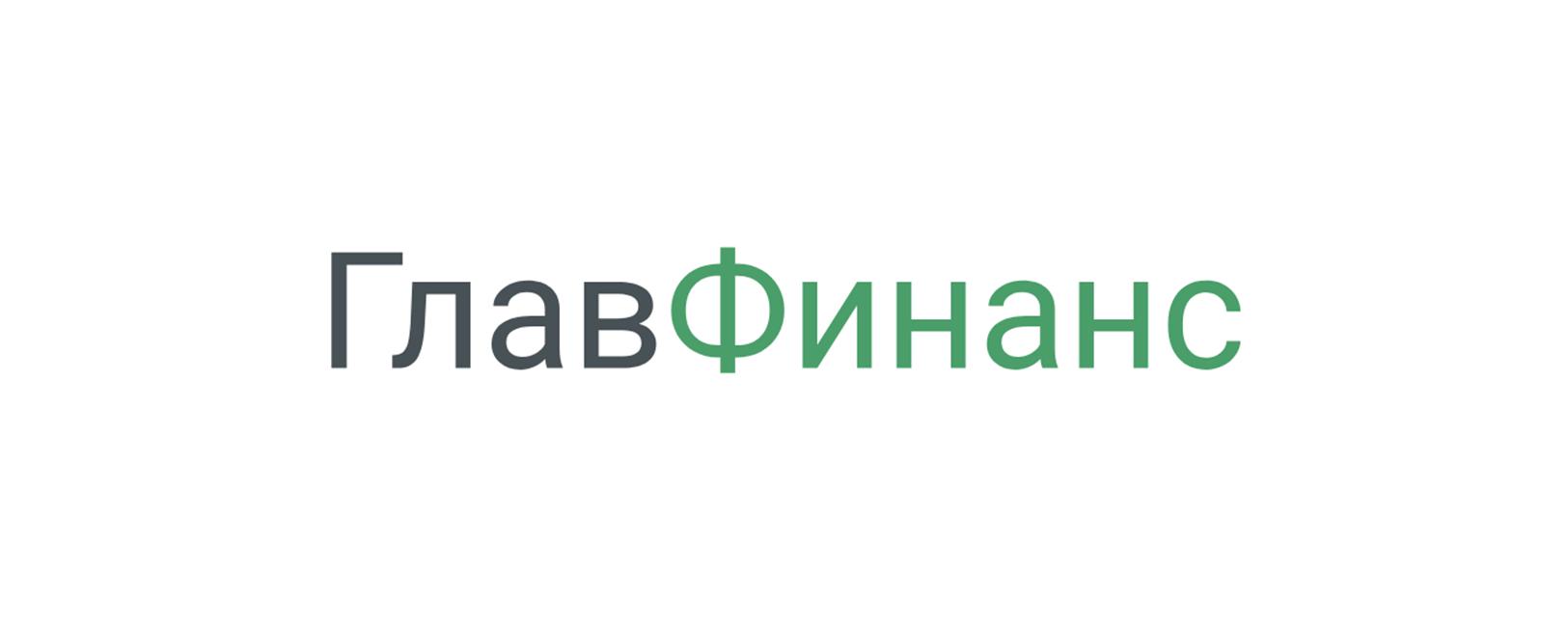 """Отзыв """"Главная Финансовая Компания"""""""