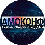 Приглашаем на АМОКОНФ 2019
