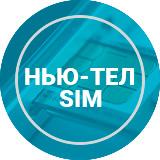 Нью-Тел организовал выпуск SIM карт