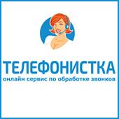 Интеграция с сервисом Телефонистка
