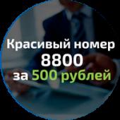 Красивые номера 8800